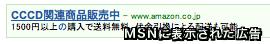 検索エンジンからのリファラを辿って表示したMSNの検索画面より引用