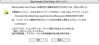 Flash Plug-inが警告を出してる