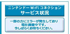 Wi-Fiステータス表示
