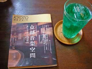 「京都音楽空間」