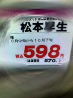松本○生¥598
