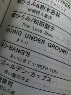 ちなみに、ビクターのカラオケだったわけだが。系列のレコード会社のバンド優遇してやってください(;´Д⊂