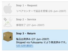 アップルのwebで修理状況確認