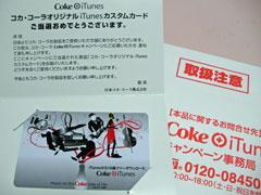 コカ・コーラオリジナルiTunesカスタムカード