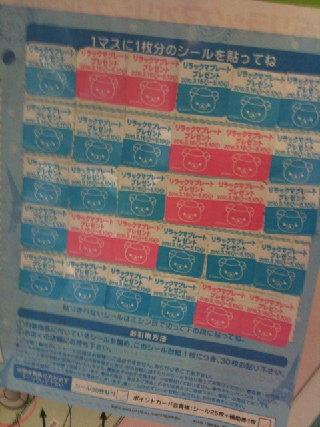 リラックマプレート応募台紙コンプリート!