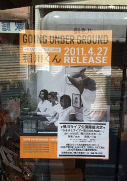 これは和菓子屋さんに貼ってあったGOINGのポスター