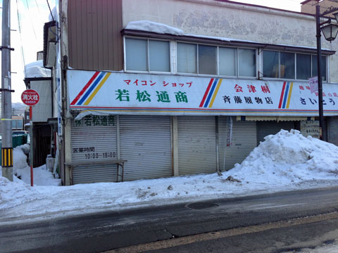 街の電気屋さんという体の若松通商・会津店。開いてたらよかったのになー